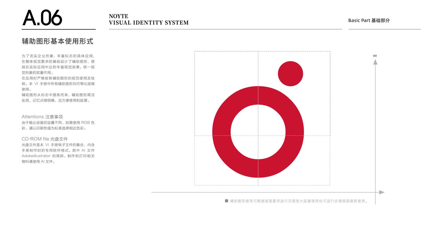 諾一特酒店管理集團VI設計中標圖8