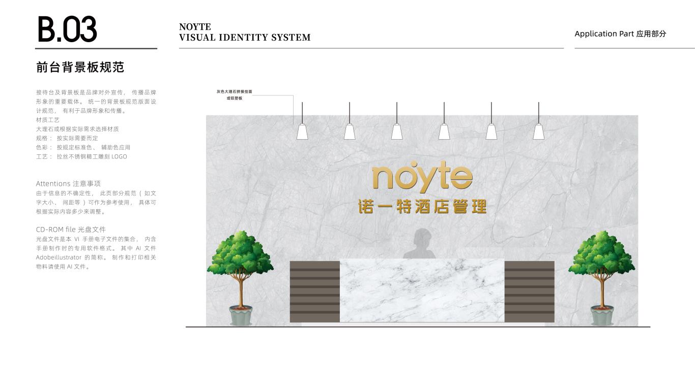 諾一特酒店管理集團VI設計中標圖14