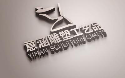意涵雕塑工艺