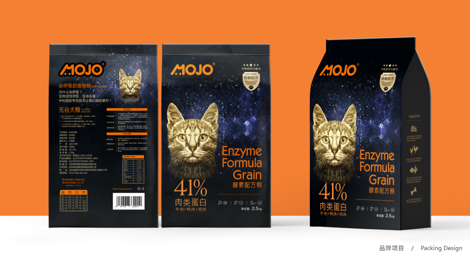 MOJO寵糧品牌包裝設計