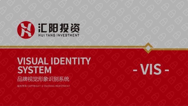 汇阳投资公司VI设计入围方案1