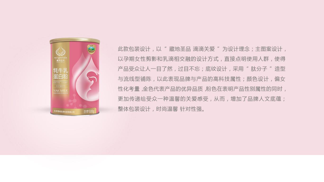 雪域圣原牦牛乳品牌包装设计中标图0