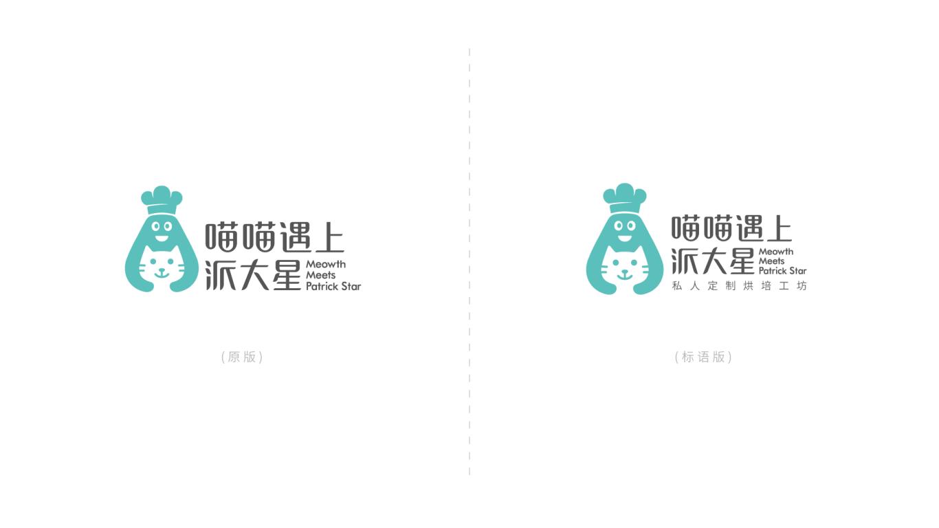 喵喵遇上派大星甜品品牌LOGO设计中标图7