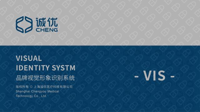 诚优医疗科技公司VI设计入围方案1