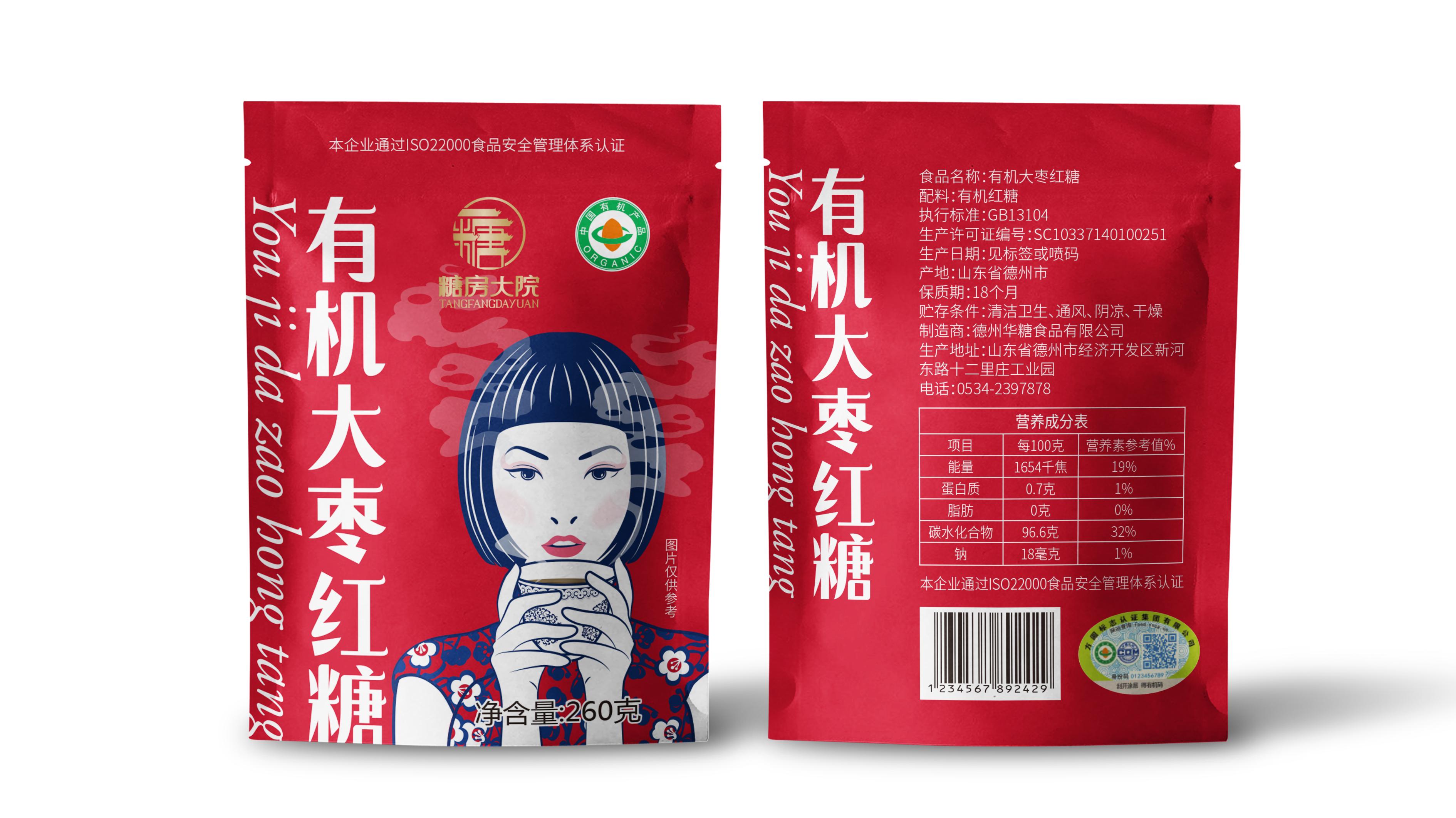 华糖食品品牌包装设计