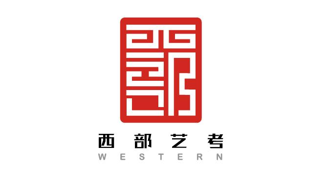 西部艺考公司LOGO设计