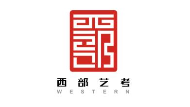 西部艺考公司LOGO乐天堂fun88备用网站
