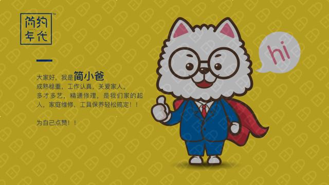 簡約年代日化公司吉祥物設計入圍方案5