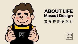 簡約年代日化公司吉祥物設計