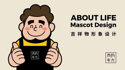 簡約年代日化品牌吉祥物設計