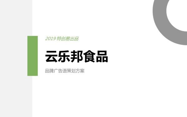 云乐邦广告语策划案例