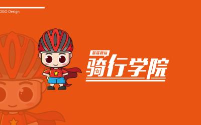骑行学院卡通LOGO形象设计