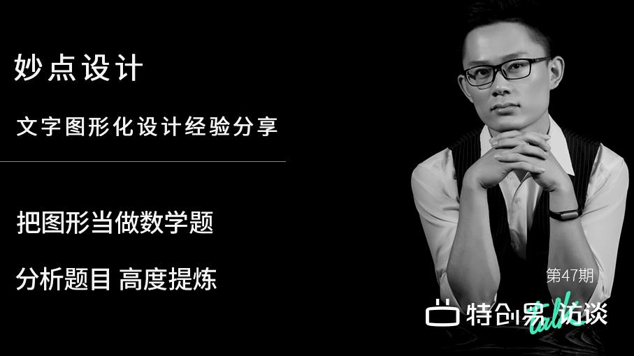 """【访谈47期】妙点万博手机官网:如何找到文字图形化的""""唯一解""""?"""