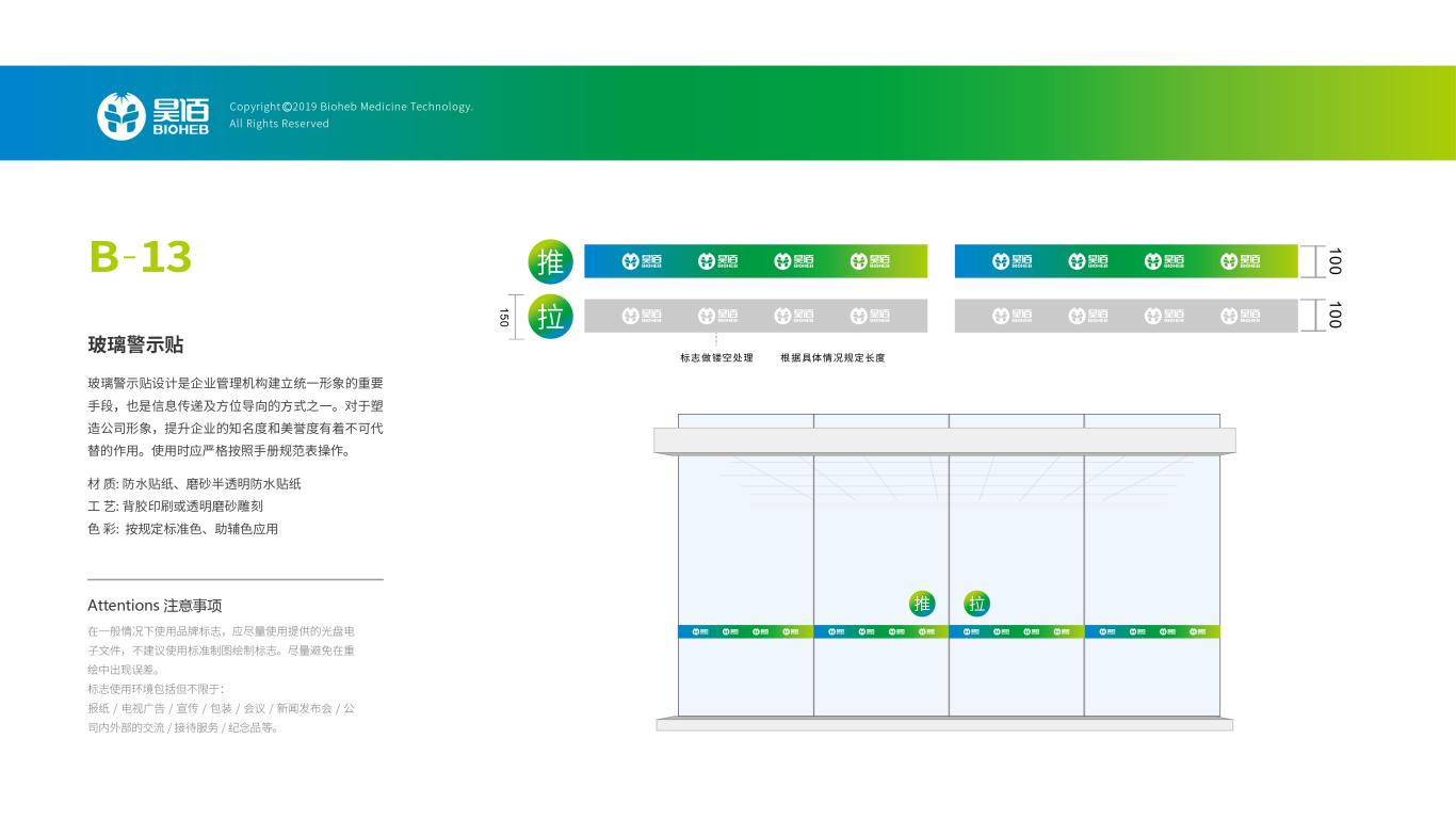 赫佰生物公司VI設計中標圖20