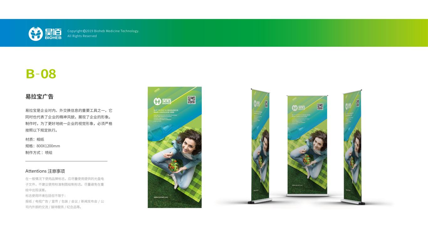 赫佰生物公司VI設計中標圖14