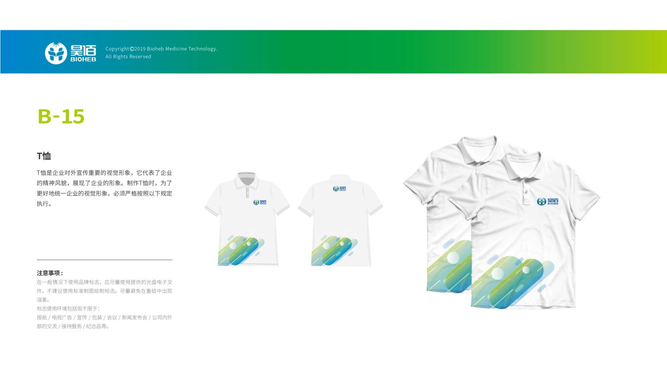 赫佰生物公司VI設計中標圖22