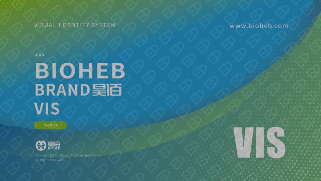 赫佰生物公司VI设计入围方案0
