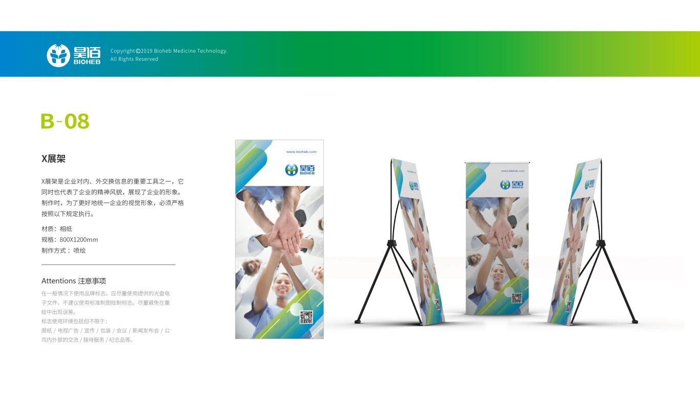 赫佰生物公司VI設計中標圖15