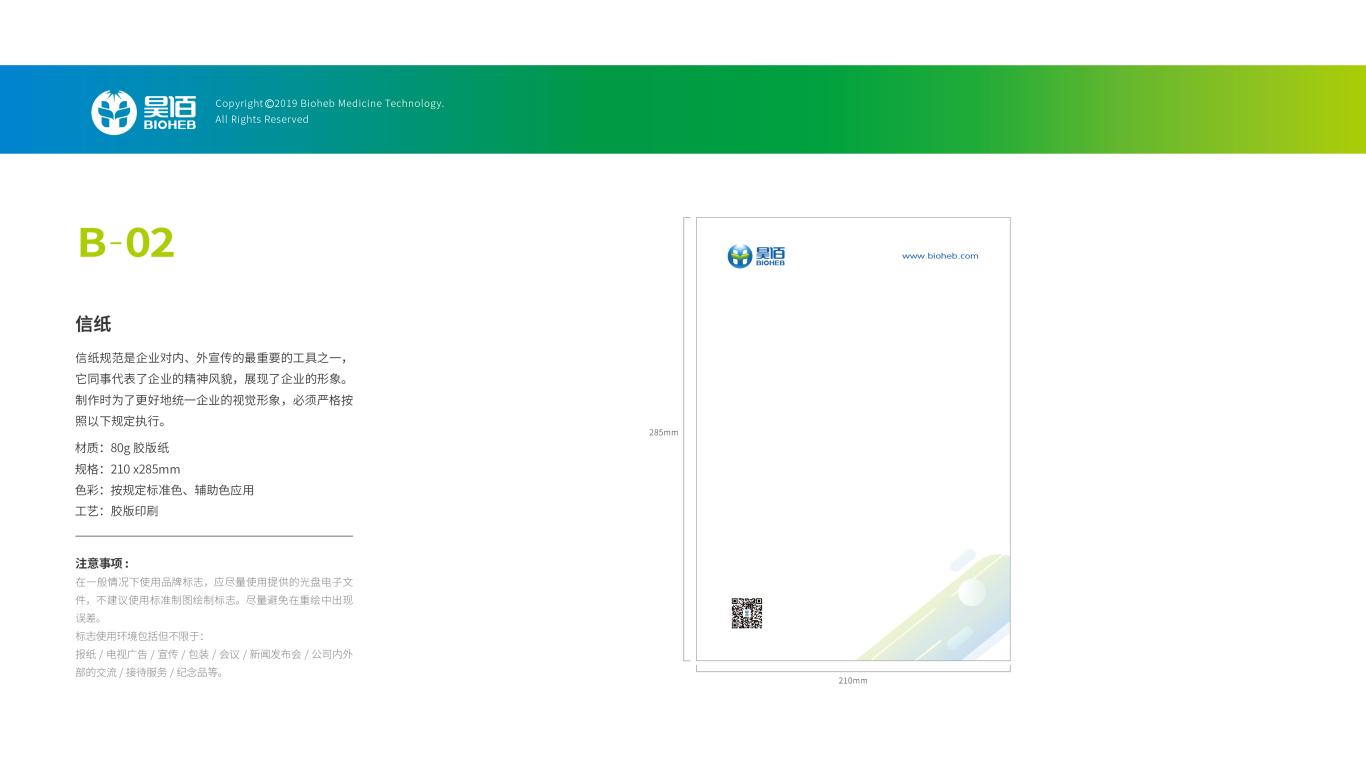 赫佰生物公司VI設計中標圖7