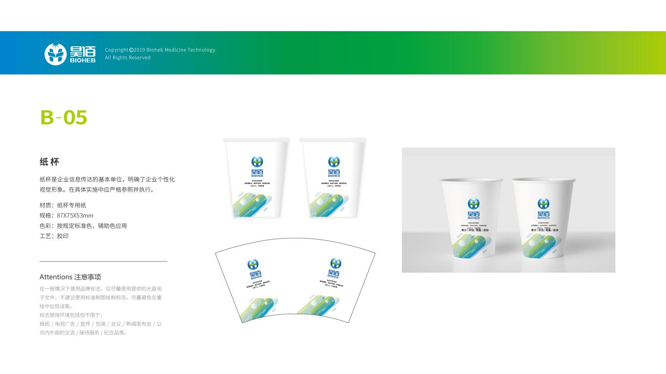 赫佰生物公司VI設計中標圖11