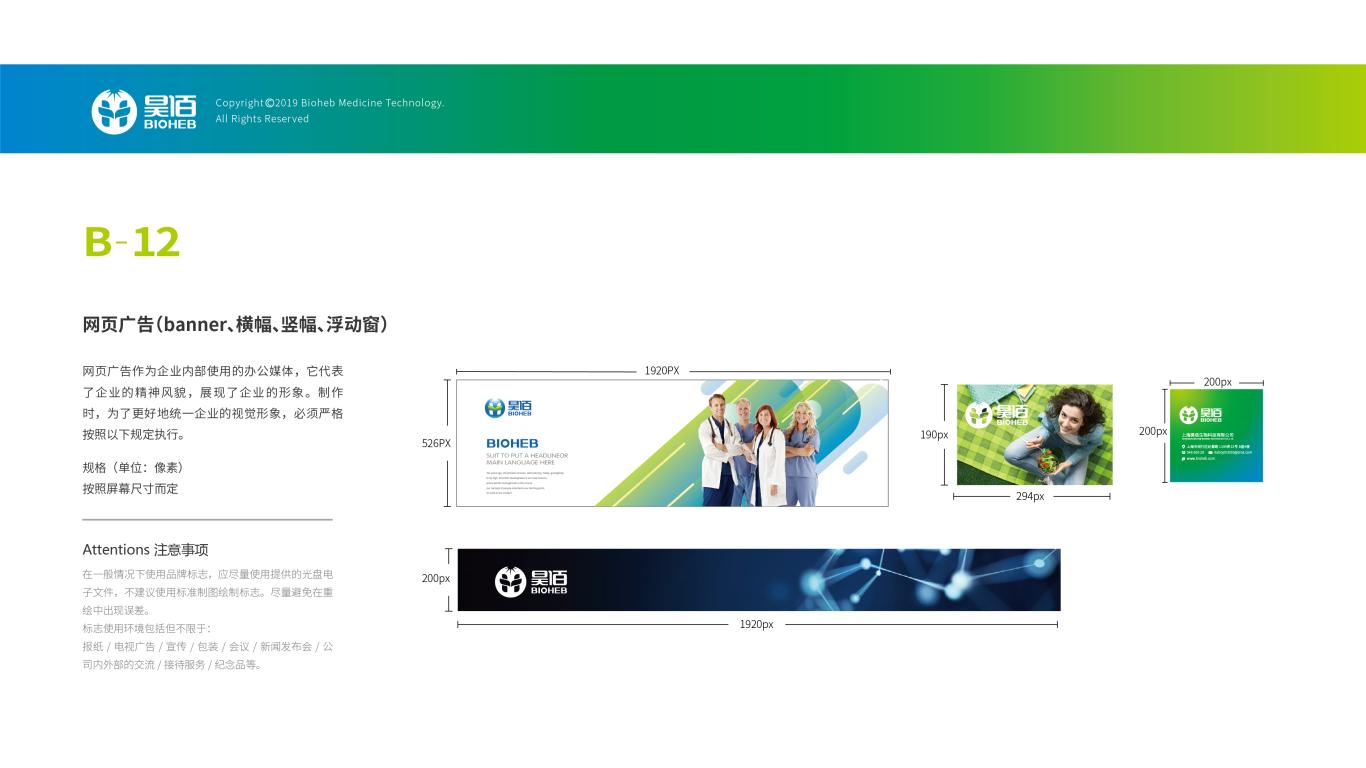 赫佰生物公司VI設計中標圖19