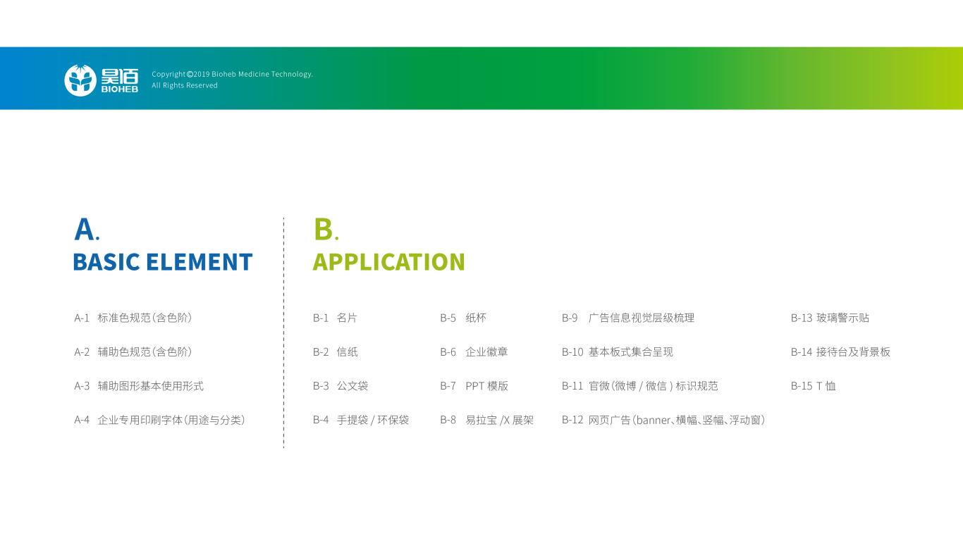 赫佰生物公司VI設計中標圖1