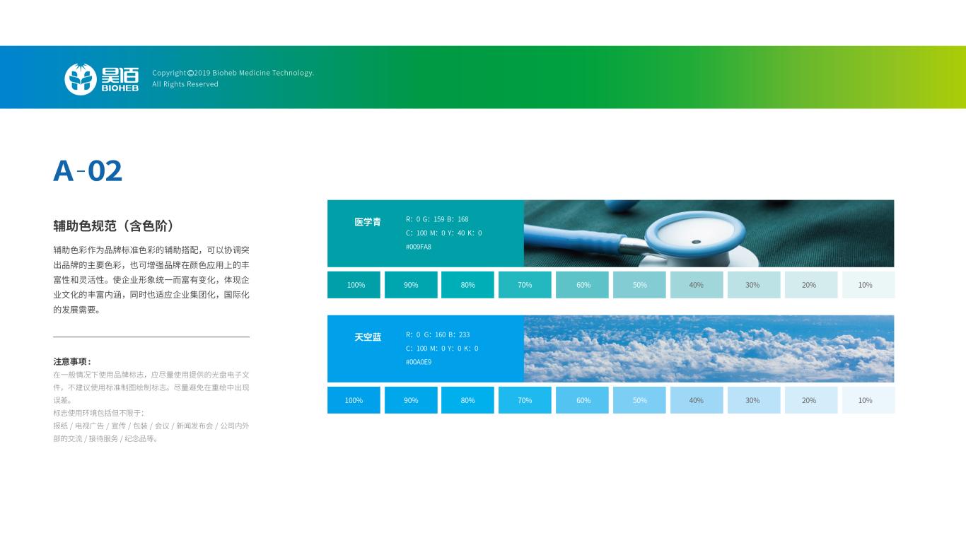 赫佰生物公司VI設計中標圖3