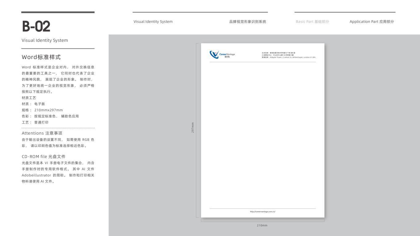 职势教育科技公司VI设计中标图8