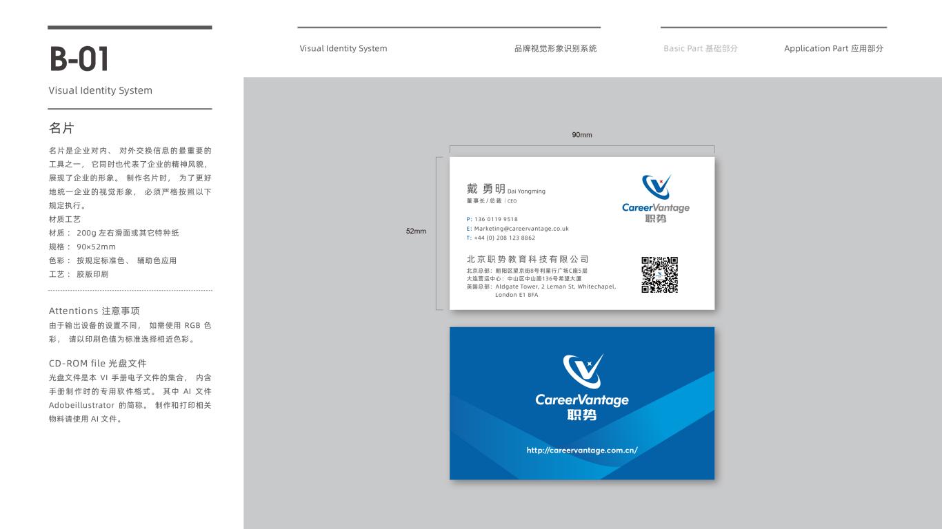 职势教育科技公司VI设计中标图7