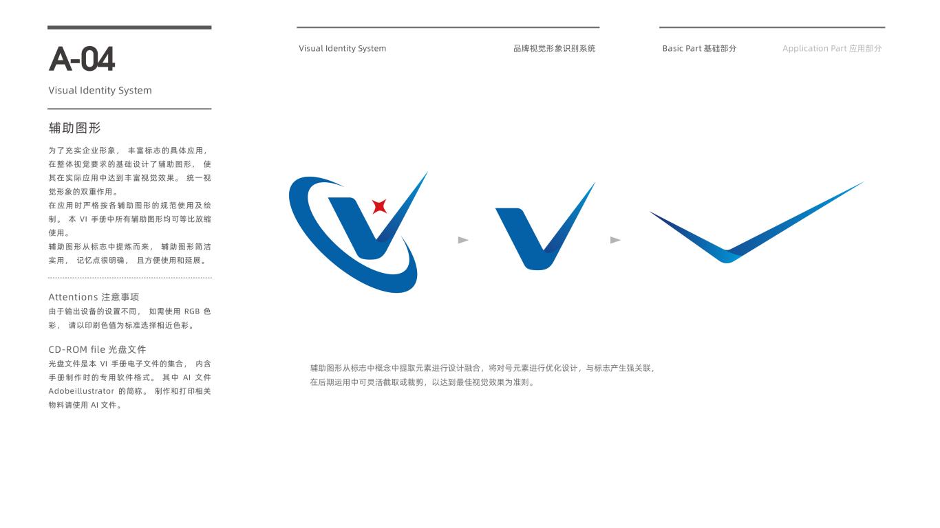 职势教育科技公司VI设计中标图5