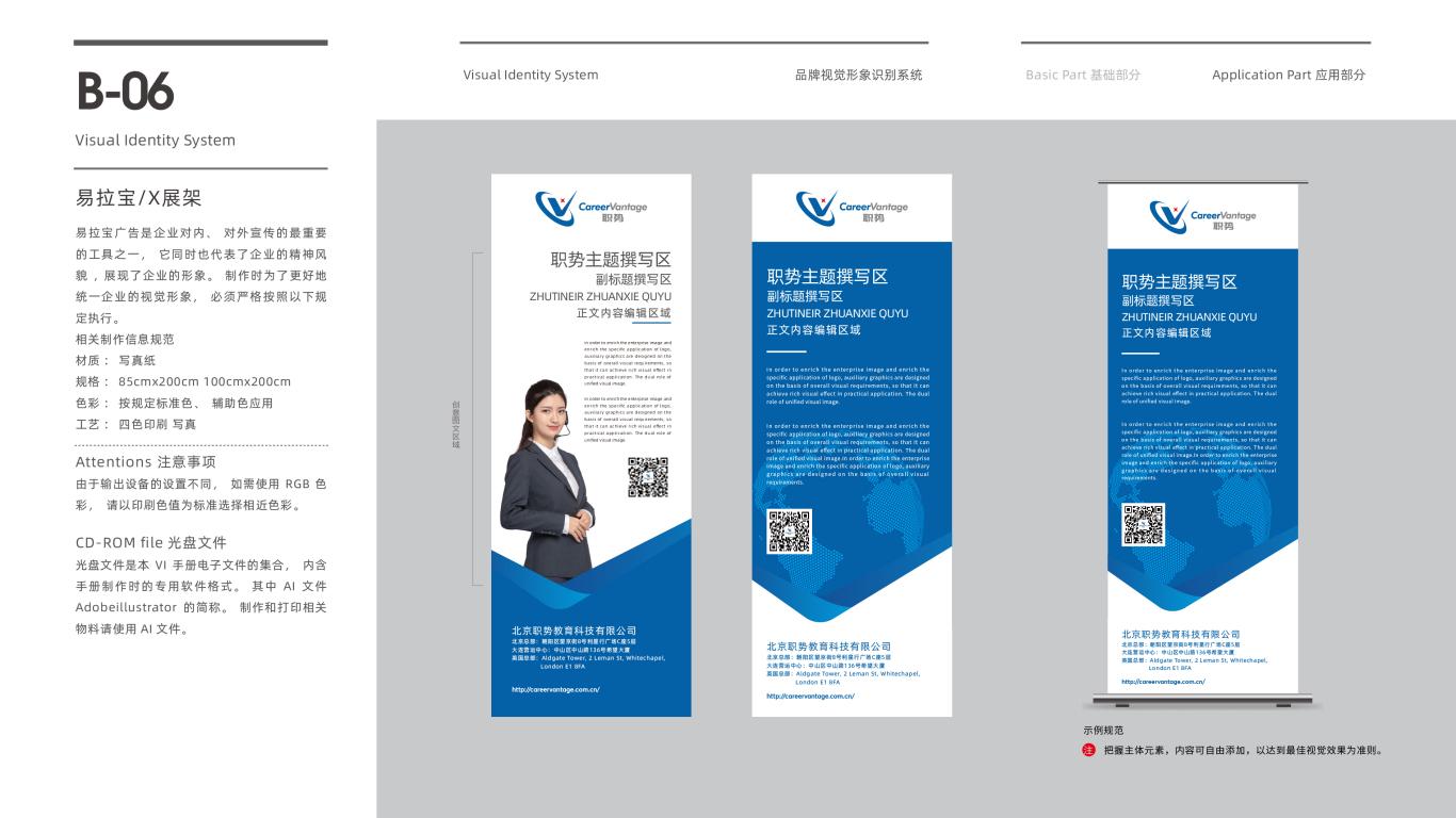 职势教育科技公司VI设计中标图12