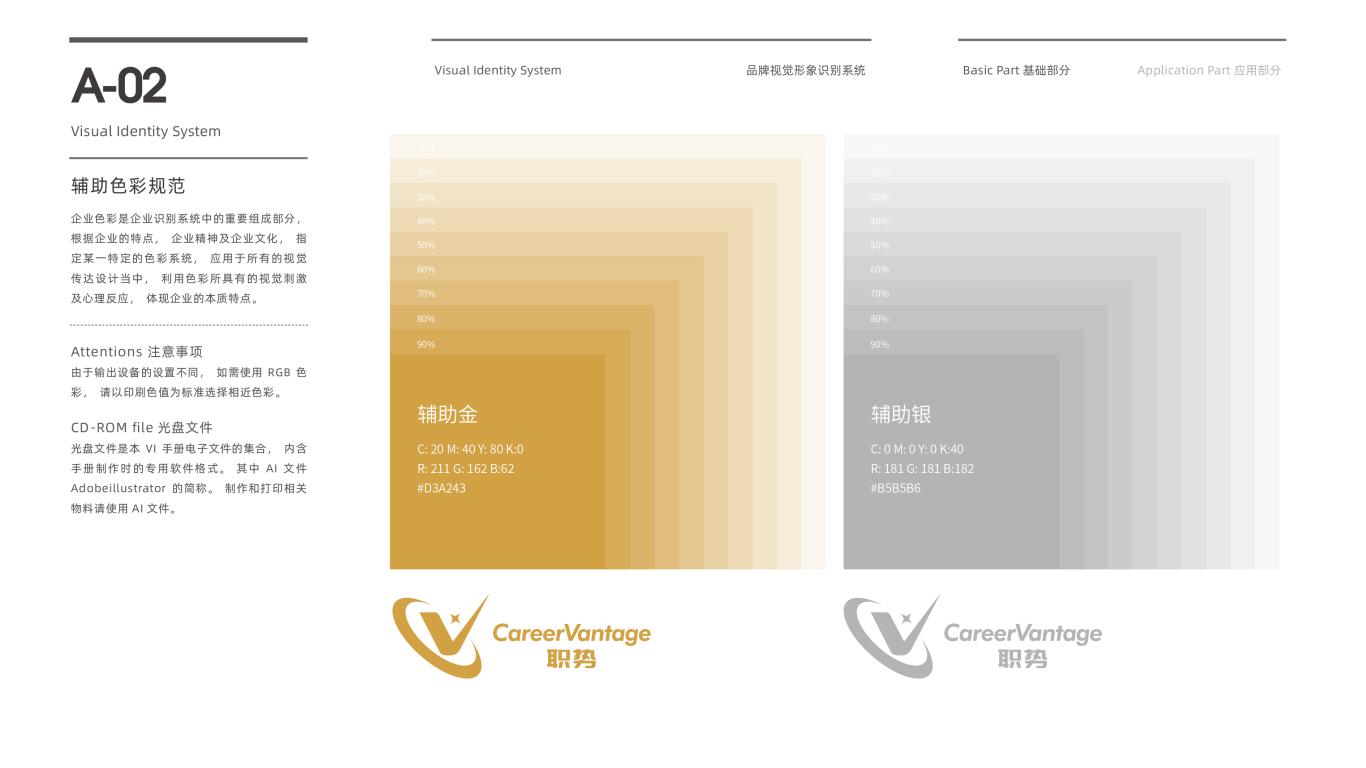职势教育科技公司VI设计中标图3