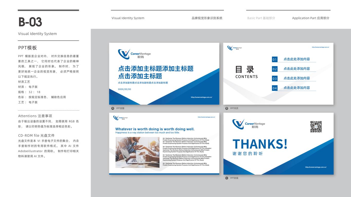 职势教育科技公司VI设计中标图9
