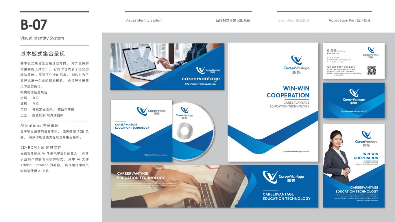 职势教育科技公司VI设计中标图13