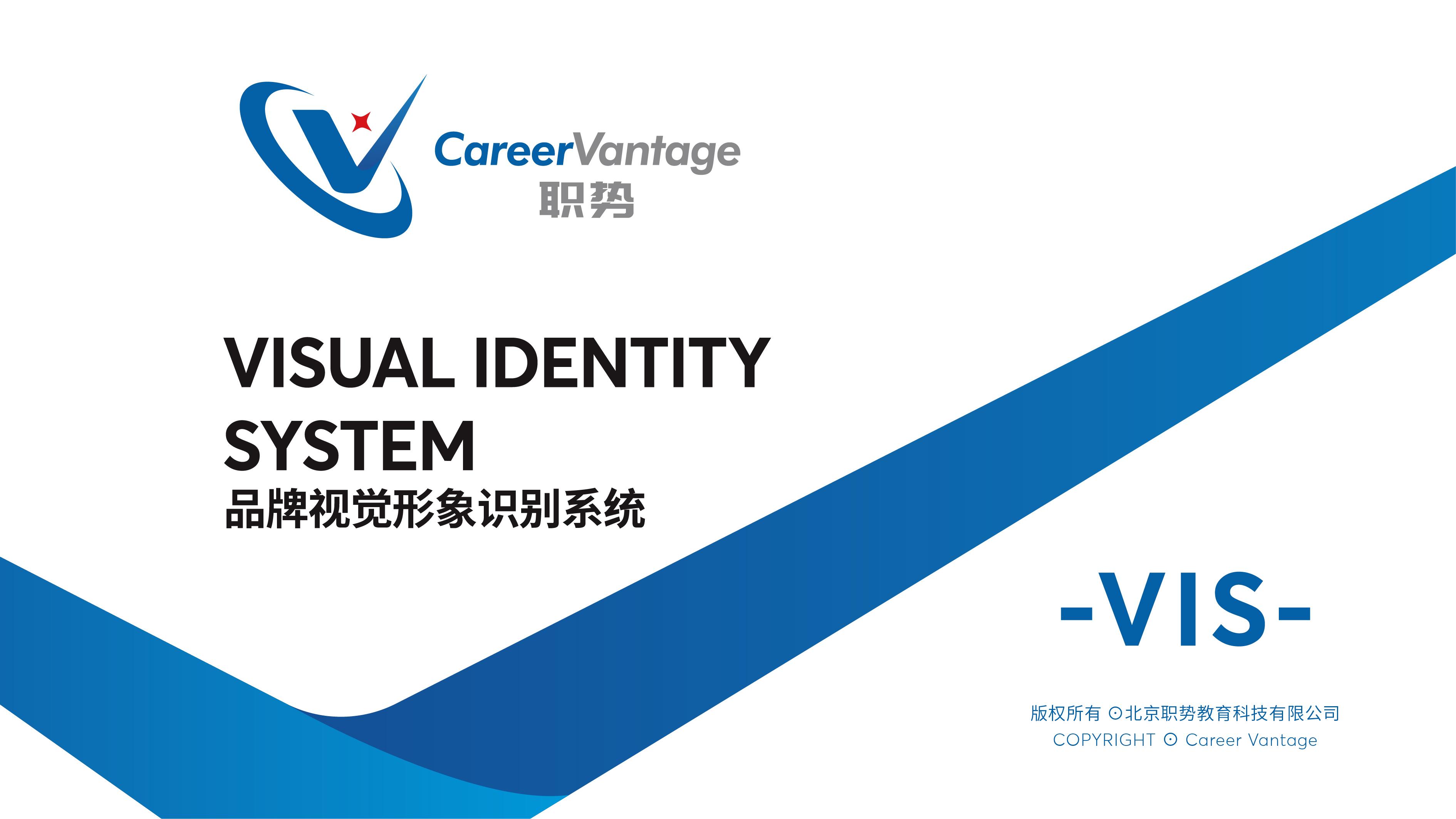 職勢教育科技公司VI設計