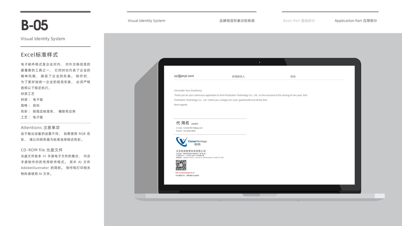 职势教育科技公司VI设计中标图11