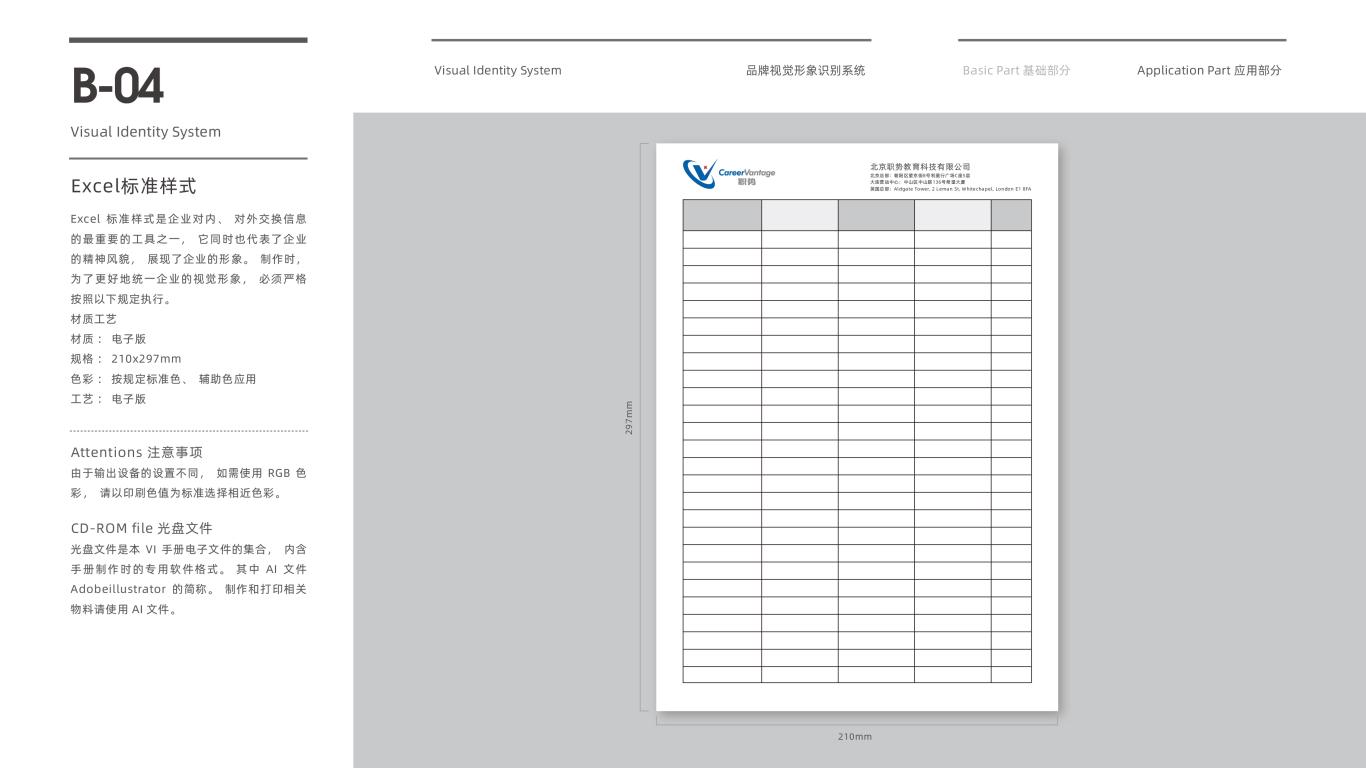 职势教育科技公司VI设计中标图10