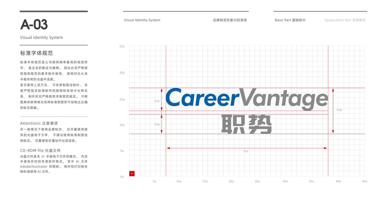 职势教育科技公司VI设计中标图4