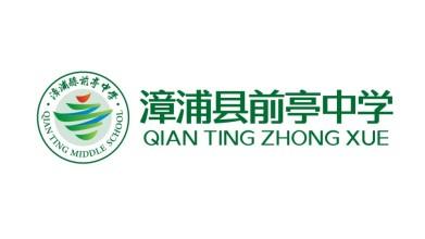 漳浦县前亭中学LOGO必赢体育官方app