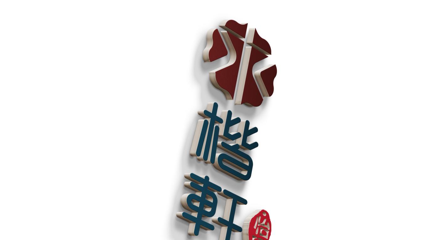 楷轩餐饮品牌LOGO设计中标图0