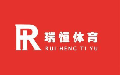 瑞恒體育logo