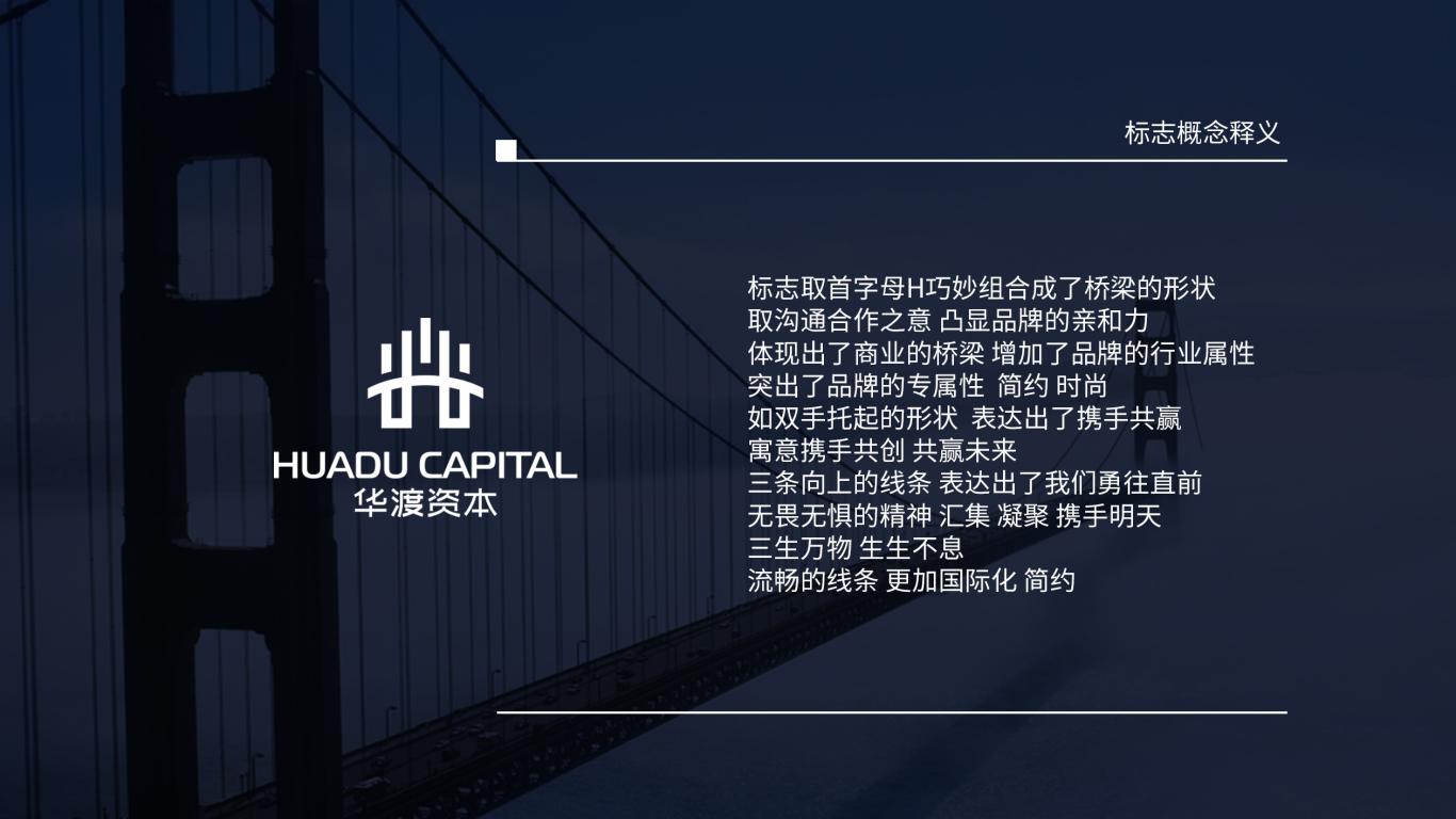 华渡资本公司LOGO设计中标图2