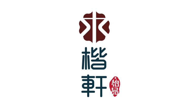 楷轩餐饮品牌LOGO设计