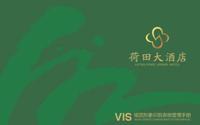 荷田大酒店VIS視覺形象識別系...