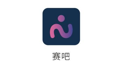 赛吧网络科技公司LOGO乐天堂fun88备用网站