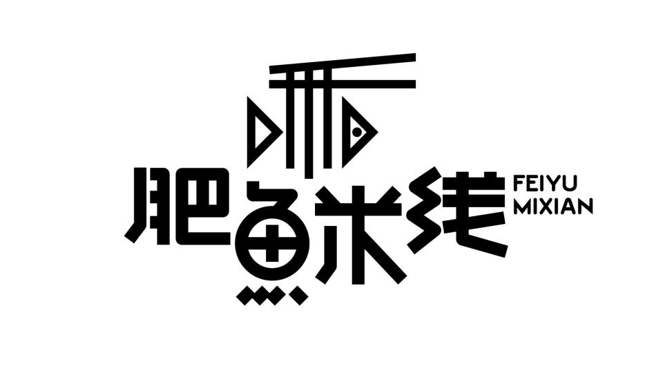 魚湯官餐飲品牌LOGO設計