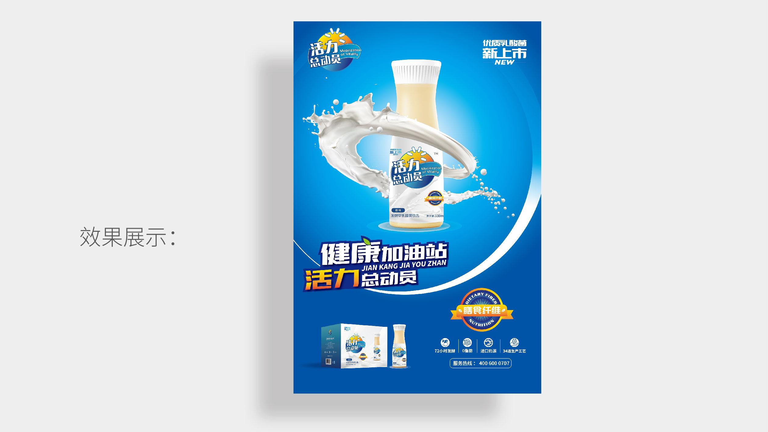 活力总动员食品宣传页万博手机官网