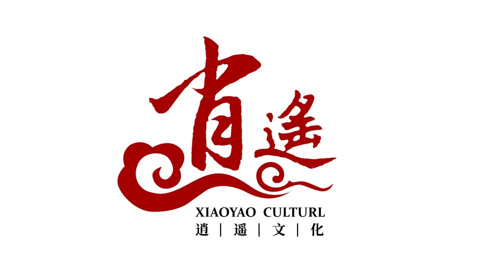 逍遥至尊文化娱乐公司LOGO设计