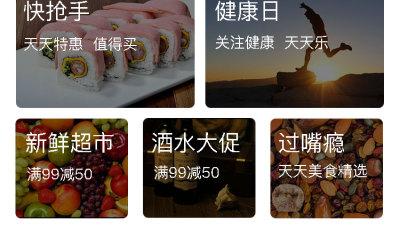 某购物app首页