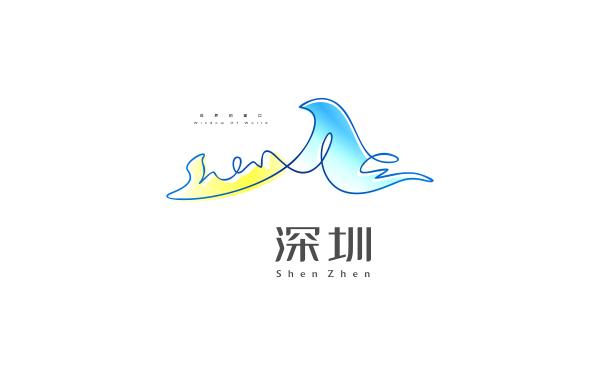 深圳城市形象标识设计